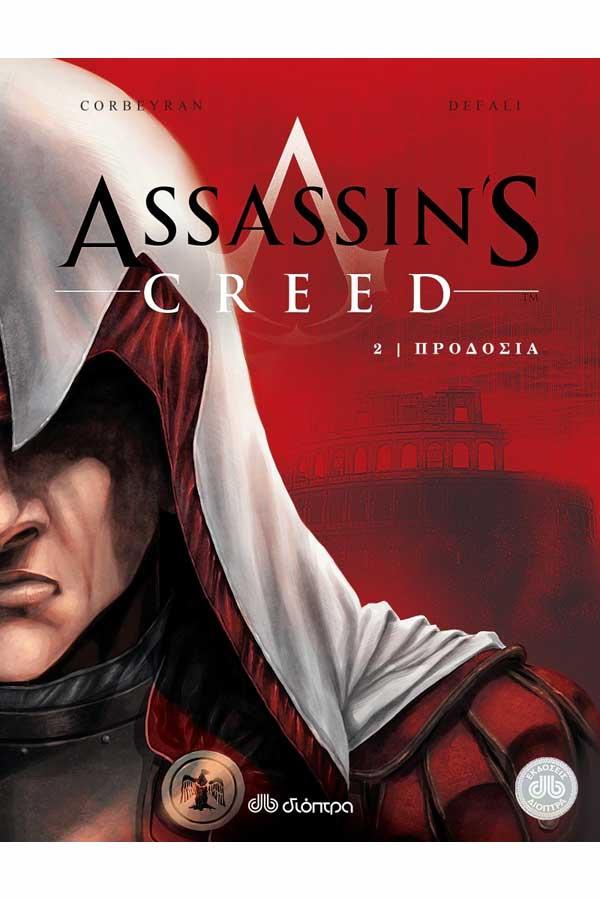 Assassin΄s Creed 2 - Προδοσία