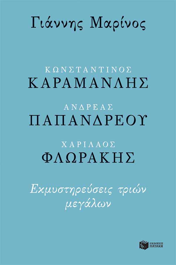 Κωνσταντίνος Καραμανλής - Ανδρέας Παπανδρέου - Χαρίλαος Φλωράκης