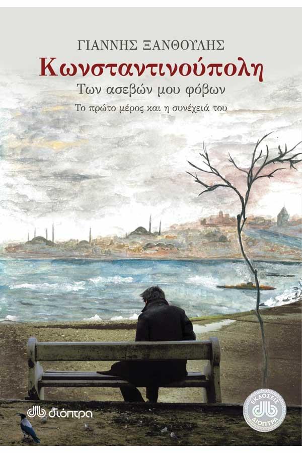 Κωνσταντινούπολη των ασεβών μου φόβων