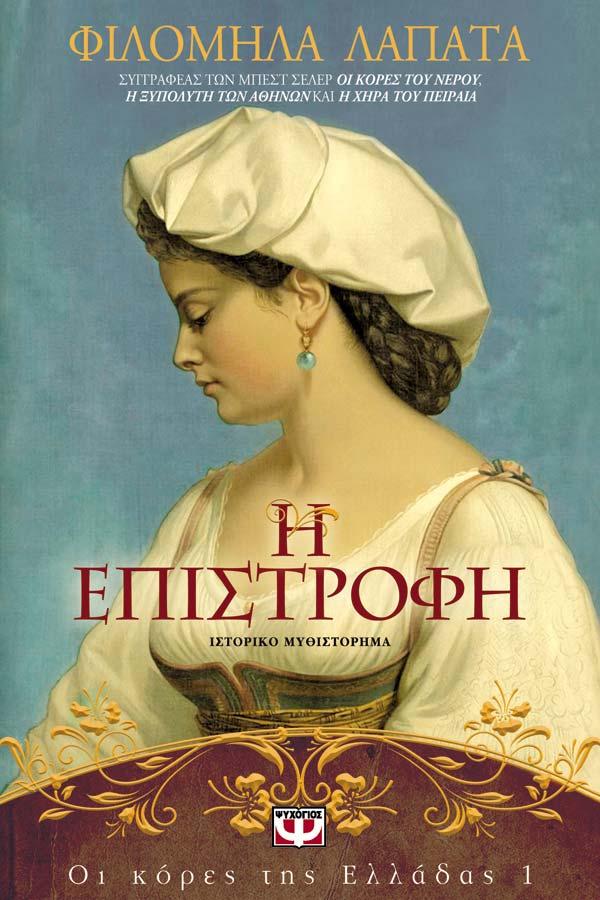 Οι κόρες της Ελλάδας 1 - Η επιστροφή