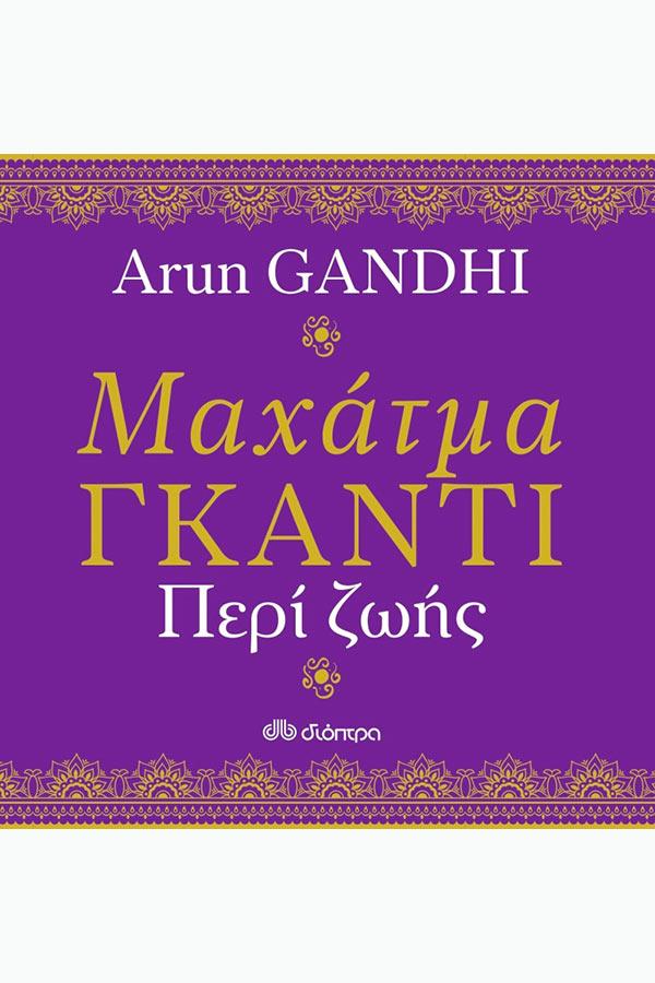 Μαχάτμα Γκάντι - Περί ζωής
