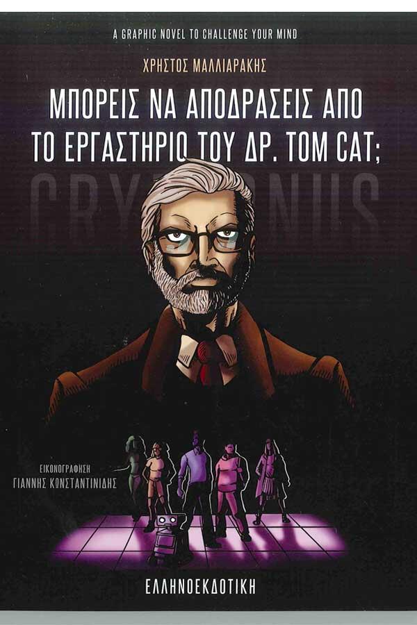 Μπορείς να αποδράσεις από το εργαστήρι του Δρ. Tom Cat;