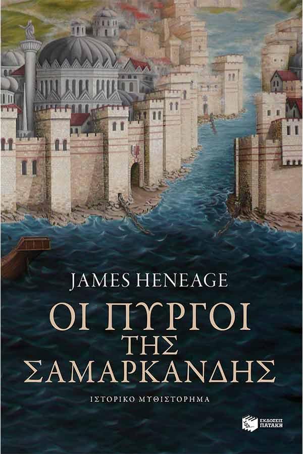 Οι πύργοι της Σαμαρκάνδης. Η τριλογία του Μυστρά βιβλίο 2