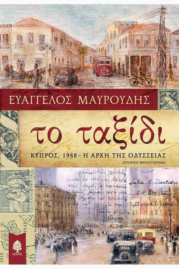 Το ταξίδι. Κύπρος, 1948 - Η αρχή της οδύσσειας