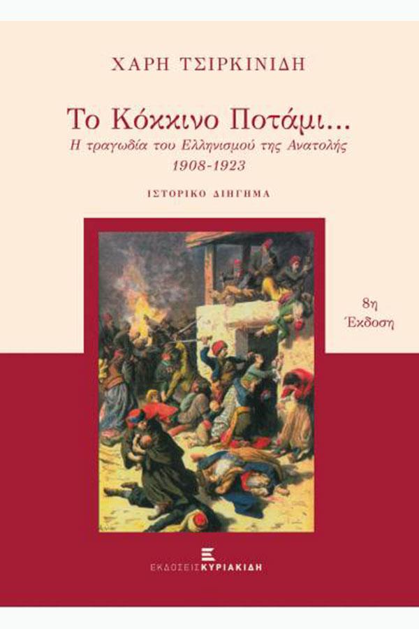Το κόκκινο ποτάμι... Η τραγωδία του Ελληνισμού της Ανατολής 1908-1923