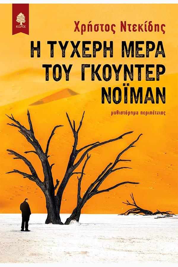 Η τυχερή μέρα του Γκούντερ Νόιμαν
