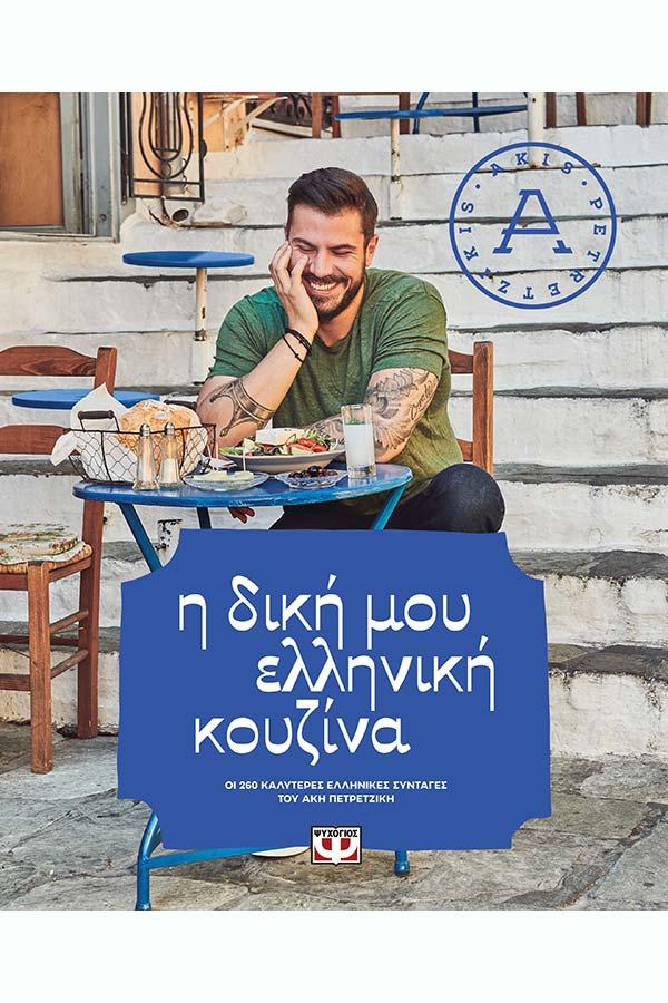Η δική μου ελληνική κουζίνα