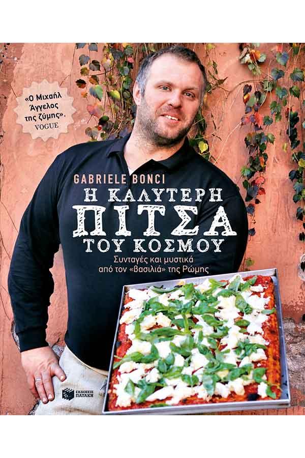Η καλύτερη πίτσα του κόσμου - Συνταγές και μυστικά από τον 'βασιλιά' της Ρώμης