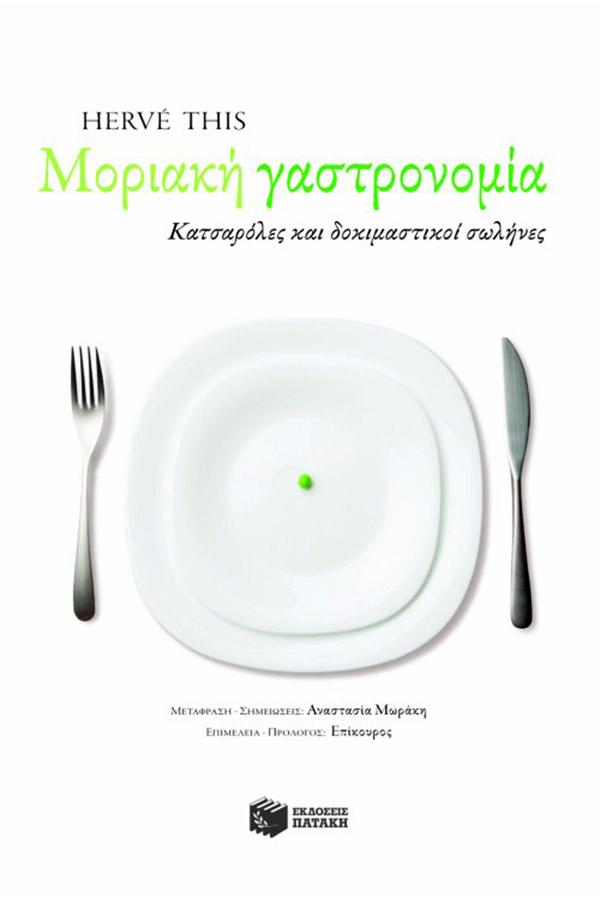 Μοριακή γαστρονομία - Κατσαρόλες και δοκιμαστικοί σωλήνες