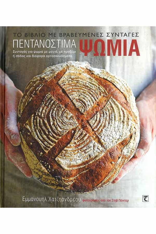 Πεντανόστιμα ψωμιά