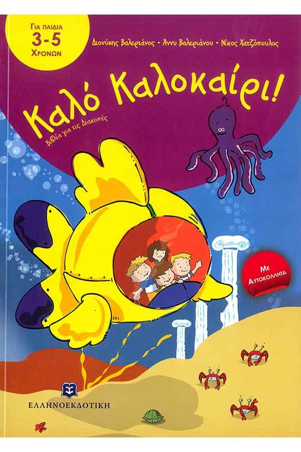 Καλό καλοκαίρι Βιβλία για τις διακοπές για παιδιά 3 έως 5 ετών