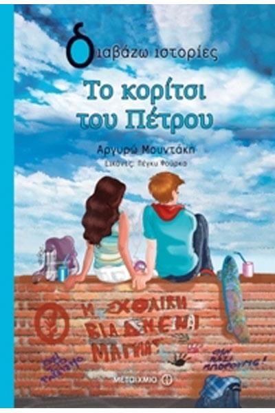 Διαβάζω ιστορίες - Το κορίτσι του Πέτρου