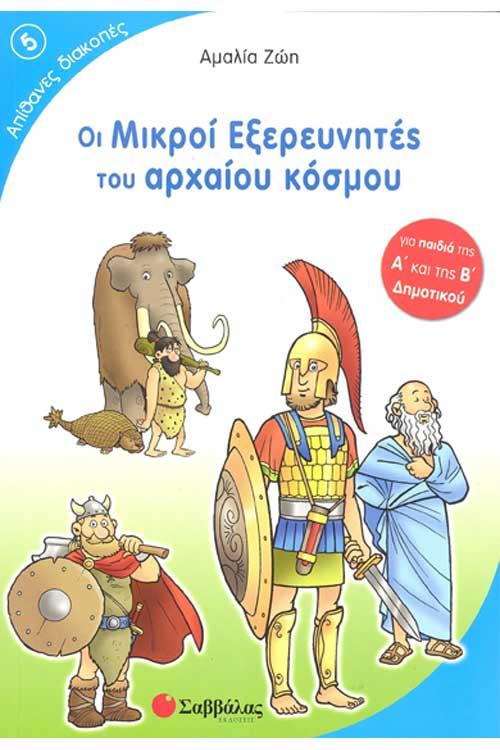Οι μικροί Εξερευνητές του Αρχαίου κόσμου - Απίθανες διακοπές 5