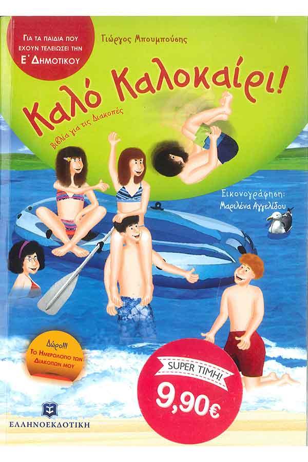Καλό καλοκαίρι Βιβλία για τις διακοπές τελειώνοντας την Ε΄Δημοτικού