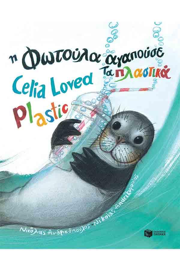 Η Φωτούλα αγαπούσε τα πλαστικά