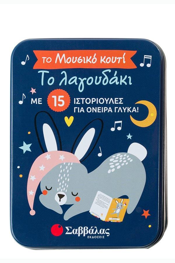 Το μουσικό κουτί με 15 ιστοριούλες για όνειρα γλυκά! - Το λαγουδάκι