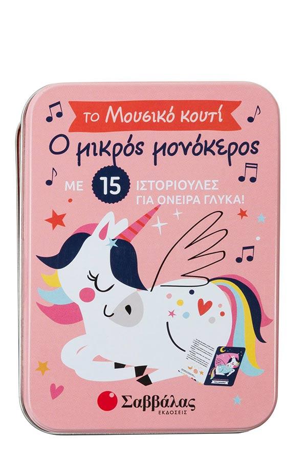 Το μουσικό κουτί με 15 ιστοριούλες για όνειρα γλυκά! - Ο μικρός μονόκερος