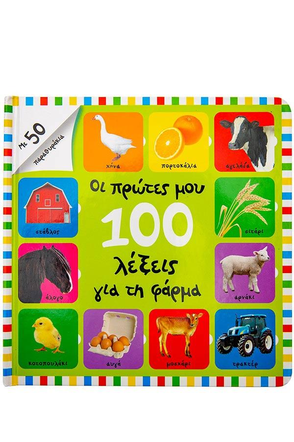 Οι πρώτες μου 100 λέξεις για τη φάρμα