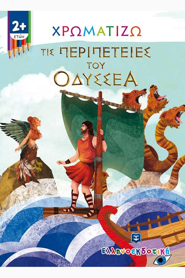 Χρωματίζω τις περιπέτειες του Οδυσσέα
