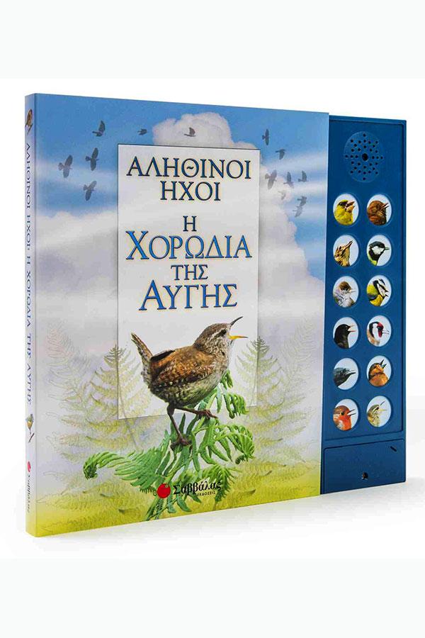 Αληθινοί ήχοι - Η χορωδία της αυγής με 12 ήχους πουλιών