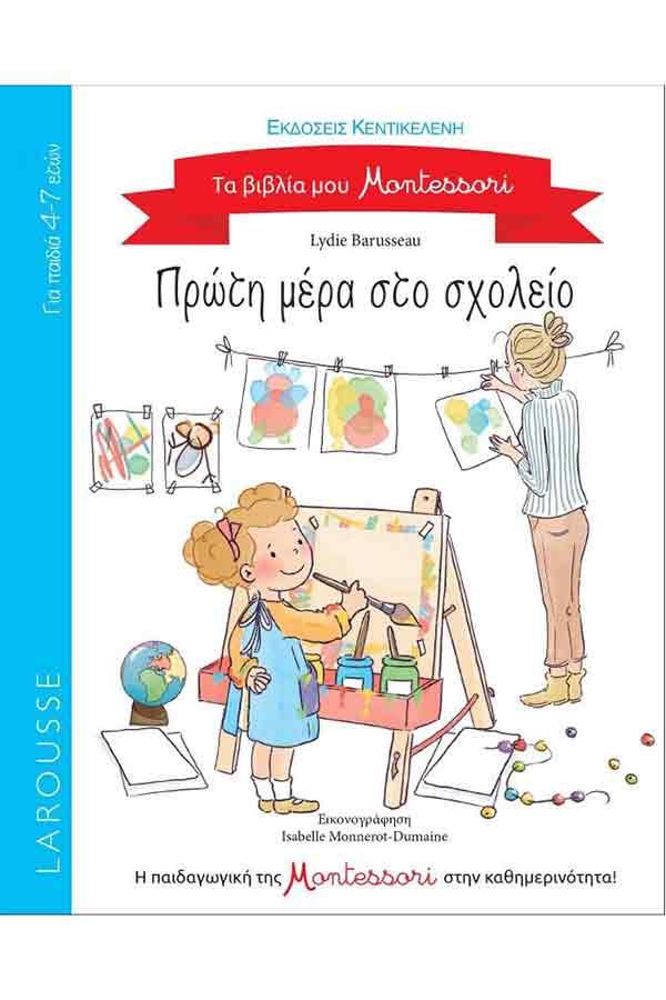 Τα βιβλία μου Montessori - Πρώτη μέρα στο σχολείο