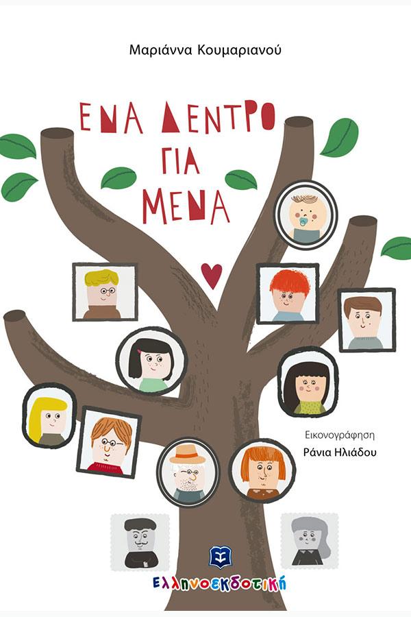 Ένα δέντρο για μένα