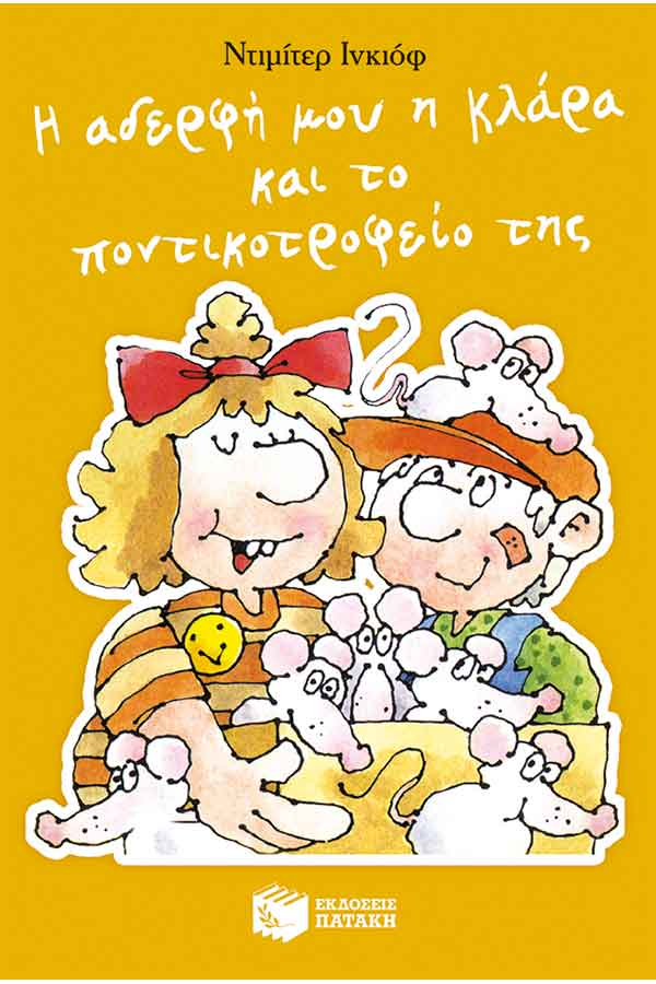 Η αδερφή μου η Κλάρα και το ποντικοτροφείο της - βιβλίο 6