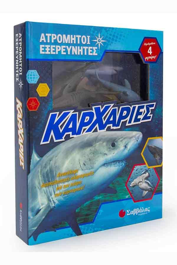 Ατρόμητοι εξερευνητές. Καρχαρίες - Βιβλίο και φιγούρες