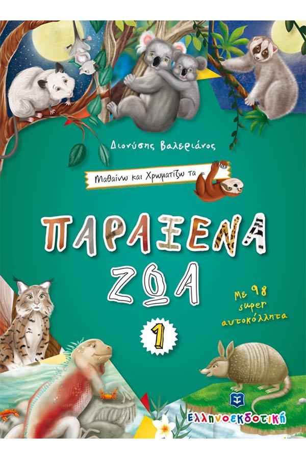 Μαθαίνω και χρωματίζω τα παράξενα ζώα βιβλίο 1