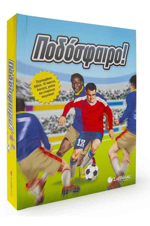 Ποδόσφαιρο - βιβλίο και φιγούρες