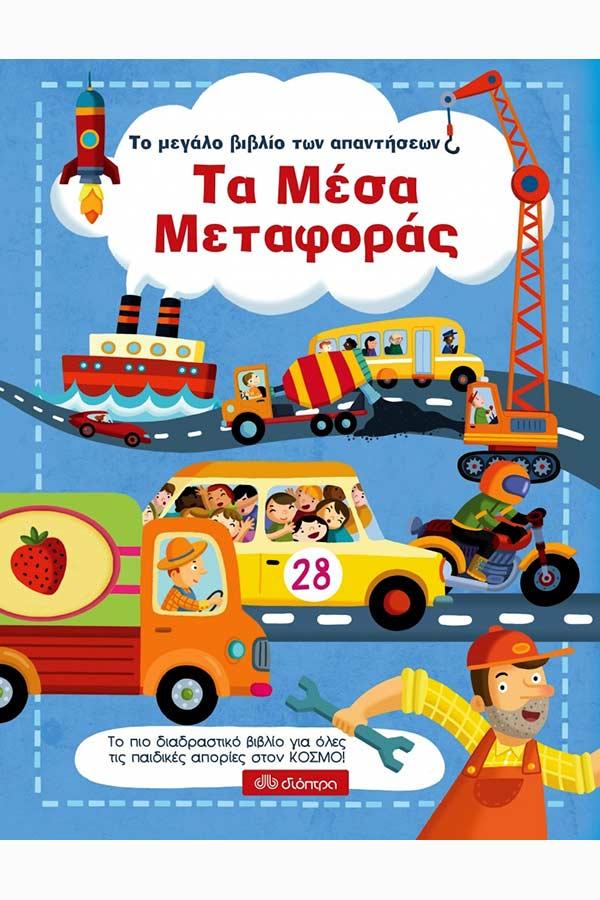 Το μεγάλο βιβλίο των απαντήσεων - Τα μέσα μεταφοράς