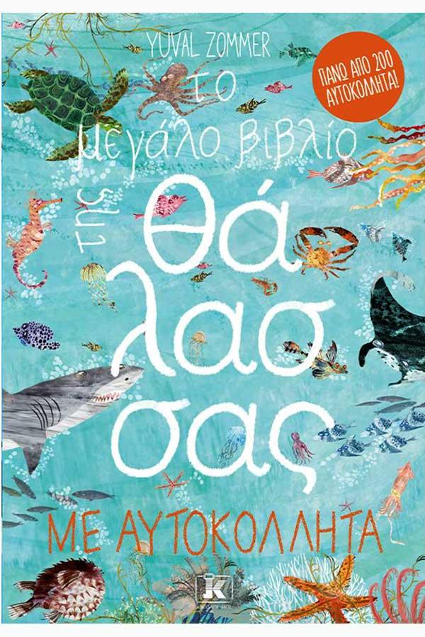 Το μεγάλο βιβλίο της θάλασσας με αυτοκόλλητα