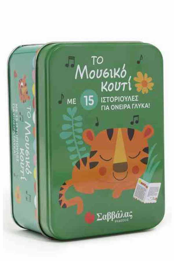Το μουσικό κουτί με 15 ιστοριούλες για όνειρα γλυκά!