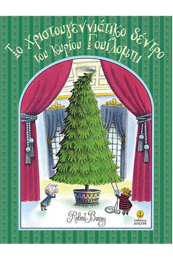 Το Χριστουγεννιάτικο δέντρο του κυρίου Γουίλομπι
