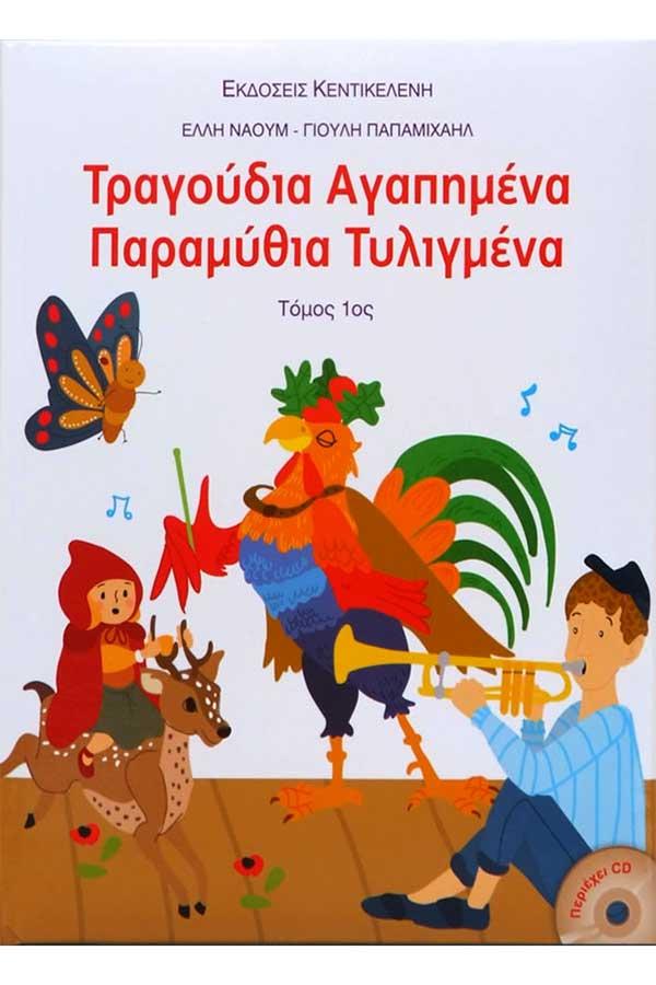 Τραγούδια αγαπημένα - Παραμύθια τυλιγμένα 1ος Τόμος με CD