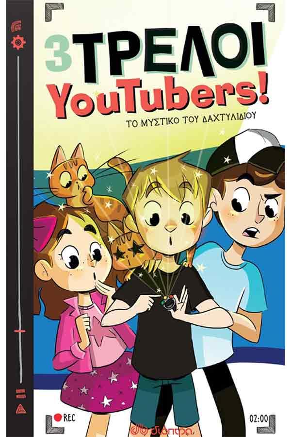 3 Τρελοί YouTubers! 2. Το μυστικό του δαχτυλιδιού