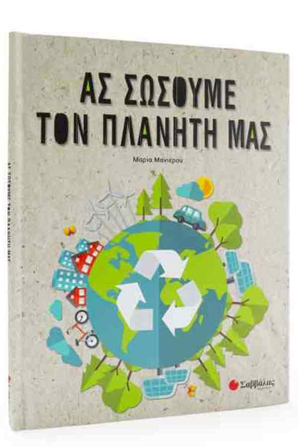 Ας σώσουμε τον πλανήτη μας