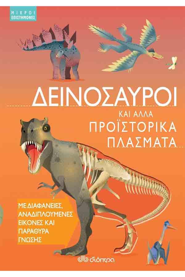 Μικροί επιστήμονες. Δεινόσαυροι και άλλα προϊστορικά πλάσματα
