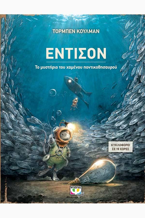 Έντισον - Το μυστήριο του χαμένου ποντικοθησαυρού