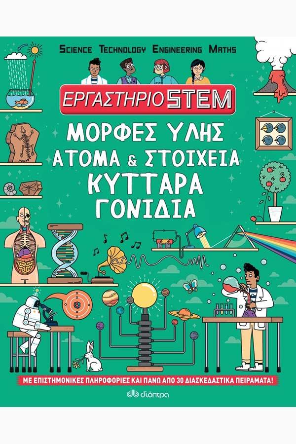 Εργαστήριο stem - Μορφές ύλης, άτομα και στοιχεία, κύτταρα, γονίδια