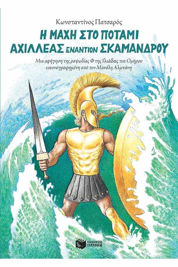 Η μάχη στο ποτάμι. Αχιλλέας εναντίον Σκάμανδρου