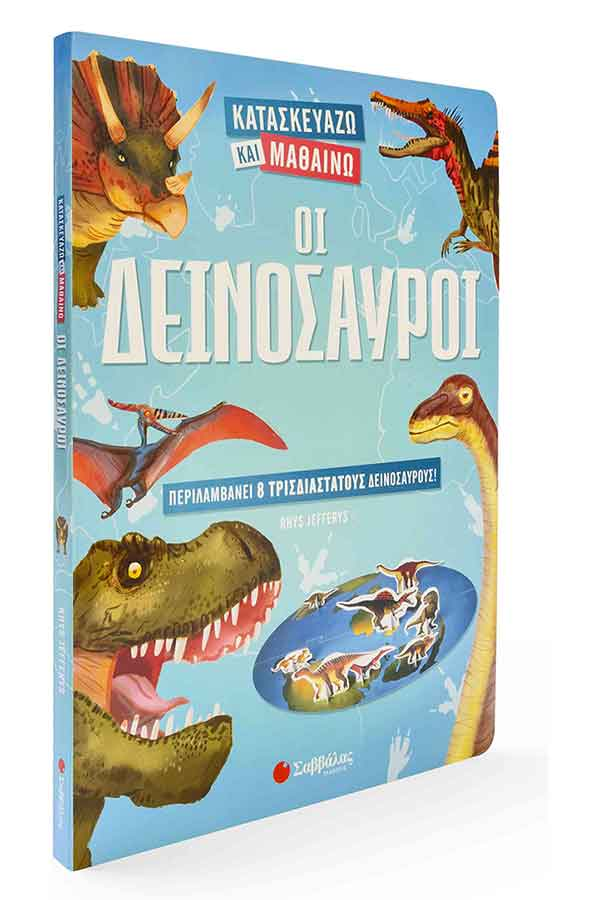 Κατασκευάζω και μαθαίνω - Οι δεινόσαυροι