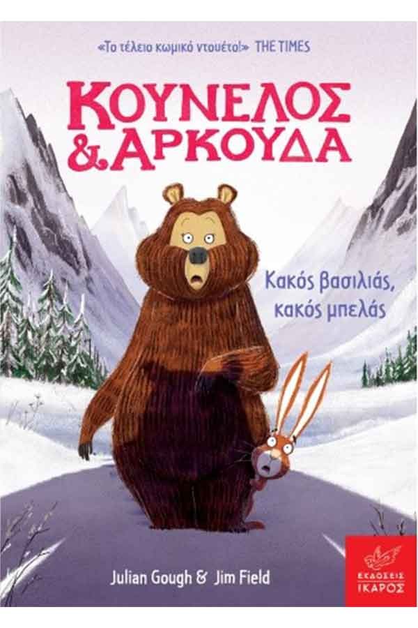 Κούνελος και Αρκούδα. Κακός βασιλιάς, κακός μπελάς