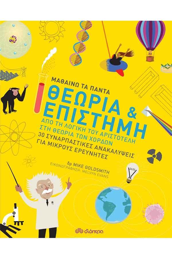 Μαθαίνω τα πάντα 2 - Θεωρία και Επιστήμη