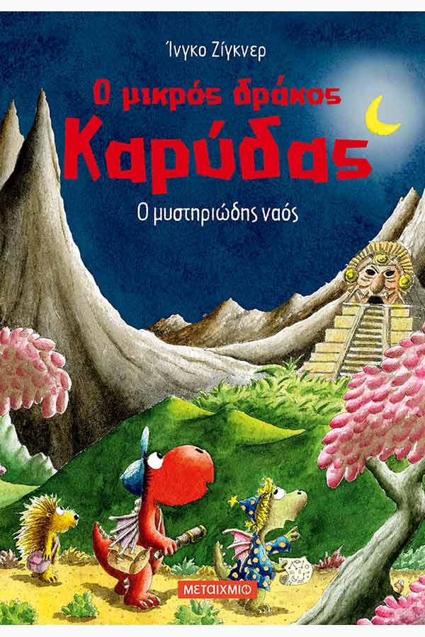 Ο μικρός δράκος Καρύδας - Ο μυστηριώδης ναός