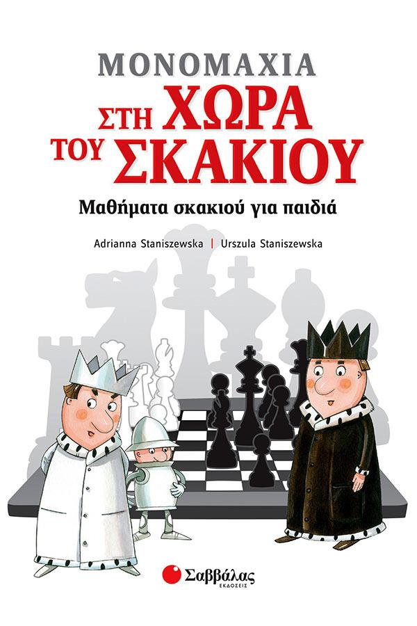 Μονομαχία στην χώρα του σκακιού