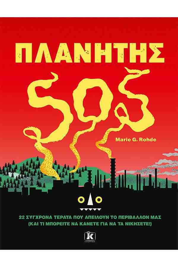 Πλανήτης SOS