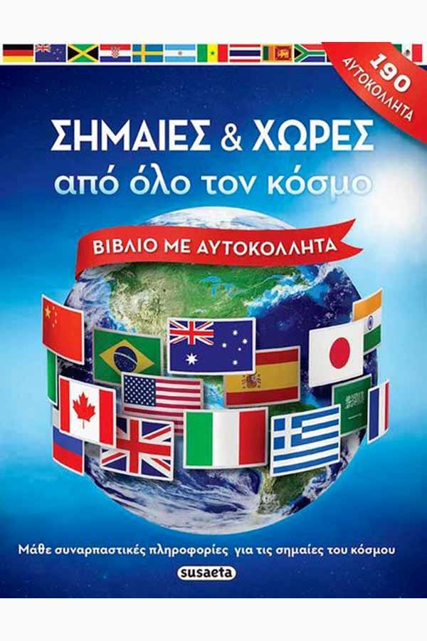 Σημαίες και χώρες από όλο τον κόσμο