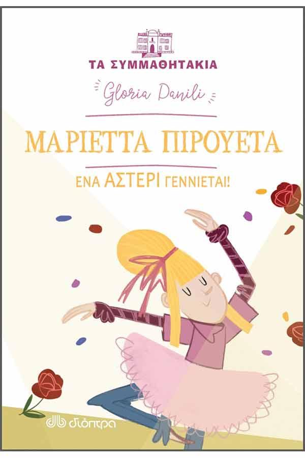 Τα συμμαθητάκια 11. Μαριέττα Πιρουέτα - ένα αστέρι γεννιέται!