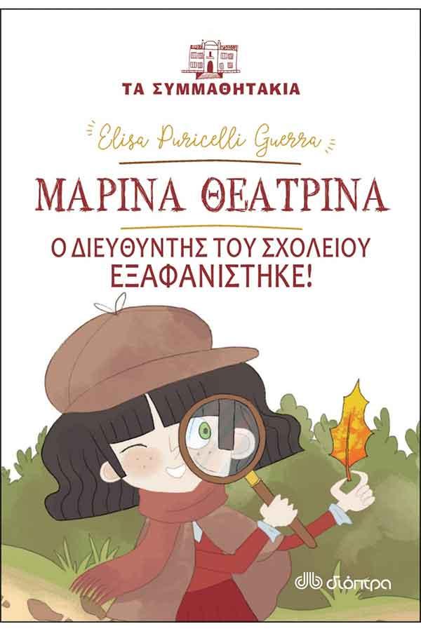 Τα συμμαθητάκια 13. Μαρίνα Θεατρίνα - Ο διευθυντής του σχολείου εξαφανίστηκε!